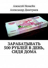 Алексей Номейн -Зарабатывать 500рублей вдень, сидядома
