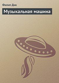 Филип Дик -Музыкальная машина