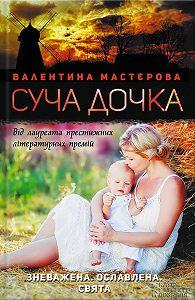 Валентина Мастєрова -Суча дочка