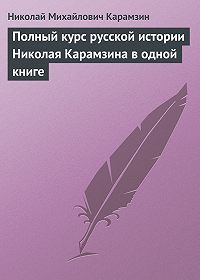 Николай Карамзин -Полный курс русской истории Николая Карамзина в одной книге