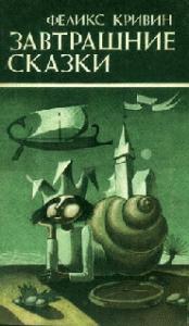 Феликс Кривин -Сегодняшние сказки (Строительство земли обетованной)