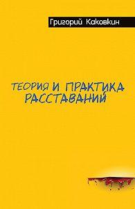 Григорий Каковкин -Теория и практика расставаний