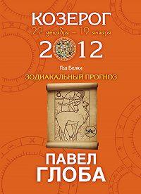 Павел Глоба -Козерог. Зодиакальный прогноз на 2012 год