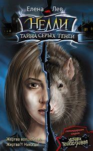 Елена Лев -Нелли. Тайна серых теней
