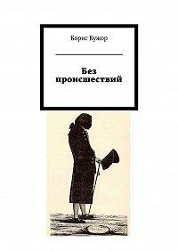Борис Бужор -Без происшествий