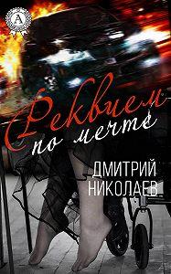 Д. Николаев -Реквием по мечте