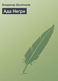 Владимир Шулятиков - Ада Негри