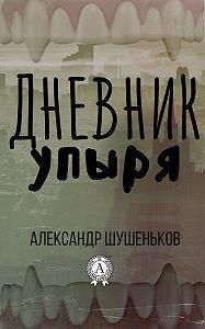 Александр Шушеньков - Дневник упыря