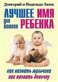 Дмитрий Зима -Лучшее имя для вашего ребенка. Как назвать мальчика. Как назвать девочку