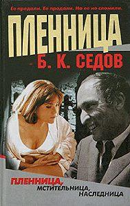 Б. К. Седов -Пленница