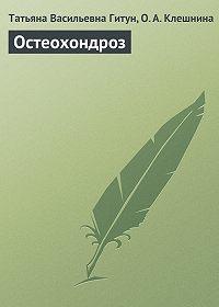 О. Клешнина -Остеохондроз