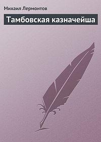 Михаил Лермонтов - Тамбовская казначейша