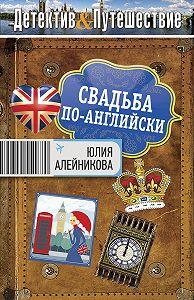 Юлия Алейникова - Свадьба по-английски