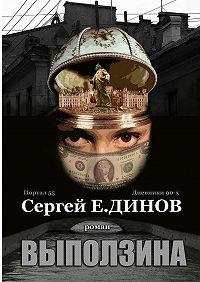Сергей Е. ДИНОВ -Выползина. Портал 55. Дневники 90-х. Роман