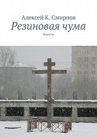 Алексей Смирнов -Резиновая чума