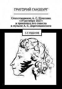 Григорий Ганзбург - Стихотворение А. С. Пушкина «19 октября 1827» и трактовка его смысла в музыке А. С. Даргомыжского