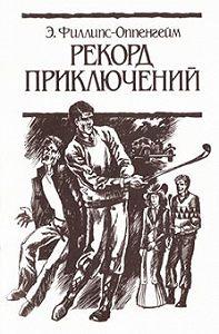 Э. Филлипс-Оппенгейм - Рекорд приключений