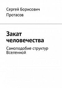 Сергей Протасов - Закат человечества