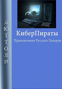 Люттоли -Киберпираты