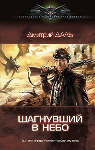Дмитрий Даль -Шагнувший внебо