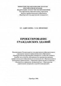 Елена Лихненко -Проектирование гражданских зданий
