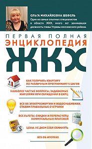 Ольга Шефель -Первая полная энциклопедия ЖКХ