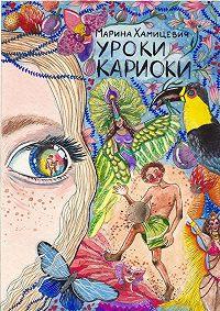 Марина Хамицевич -Уроки кариоки