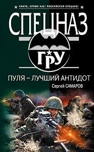 Сергей Самаров -Пуля – лучший антидот