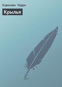 Кэролайн  Черри -Крылья