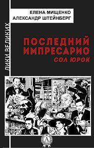 Елена Мищенко -Последний импресарио. Сол Юрок