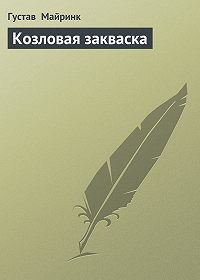 Густав  Майринк -Козловая закваска
