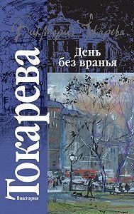 Виктория Токарева -День без вранья (сборник)