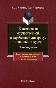 Ким Миронович Нартов -Взаимосвязи отечественной и зарубежной литератур в школьном курсе. Книга для учителя