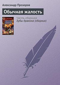 Александр Прозоров - Обычная жалость