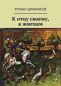 Роман Шмараков - Котцу своему, кжнецам