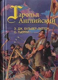 Эдвард Джордж Бульвер-Литтон -Гарольд, последний король Англосаксонский