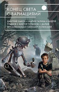 Владимир Аренев -Конец света с вариациями (сборник)