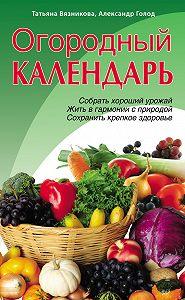 Татьяна Вязникова, Александр Голод - Огородный календарь