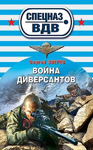 Сергей Зверев -Война диверсантов