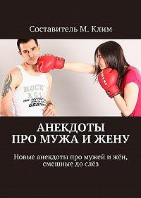 Максим Клим -Анекдоты про мужа ижену. Новые анекдоты про мужей ижён, смешные дослёз