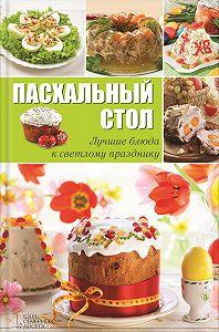 Анна Вербицкая -Пасхальный стол. Лучшие блюда к светлому празднику