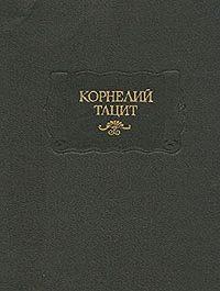 Публий Тацит -История
