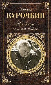 Виктор Курочкин - На войне как на войне (сборник)