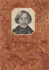 Николай Гоголь -Портрет