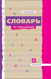 Леонид Лазаревич Каталымов -Словарь по сексологии