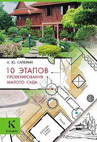 Александр Сапелин -10 этапов проектирования малого сада
