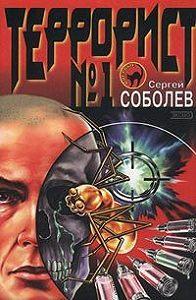 Сергей Соболев -Террорист №1