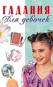 В. Иванова - Гадания для девочек