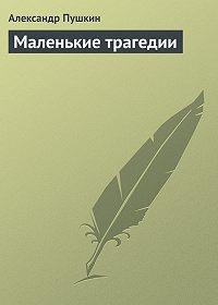 Александр Пушкин -Маленькие трагедии