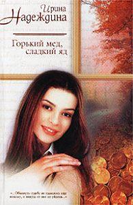Ирина Надеждина -Горький мед, сладкий яд